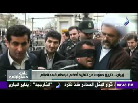 صدى البلد | إيران .. تاريخ دموي من تنفيذ احكام الإعلام في العالم