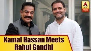 Kaun Jitega 2019(20.06.2018): Kamal Hassan meets Rahul, discusses Tamil Nadu politics - ABPNEWSTV