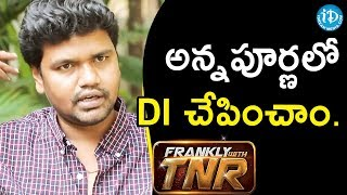 అన్నపూర్ణలో DI చేపించాము - Sahith|| Frankly With TNR #87 || Talking Movies With iDream - IDREAMMOVIES