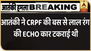 Pulwama Attack: Red Eeco car smashed into CRPF convoy - ABPNEWSTV