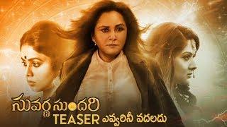 Suvarna Sundari Teaser | Official | Poorna | Jayaprada | Sakshi Choudhary | TFPC - TFPC