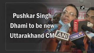 video: Uttrakhand के New Chief Minister होंगे Pushkar Singh Dhami