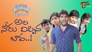 Being Menamama | Telugu Comedy | Epi #16 | Ala Noru Vippina Bava | Ram Patas | TeluguOne Originals - TELUGUONE
