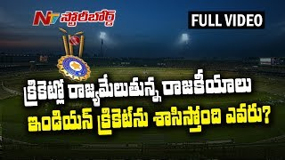 Indian Cricket Team Coach Selection Ruled By Internal Politics ? || Story Board Full Video - NTVTELUGUHD