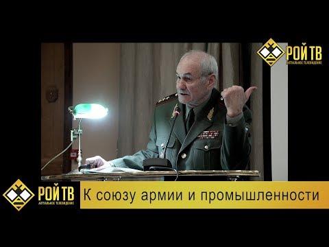 К союзу армии и промышленности (Л.Ивашов и К.Бабкин)