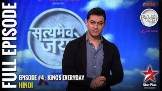 Satyamev Jayate Season 2 : Episode 4 - 23rd March 2014 - Kings Every Day