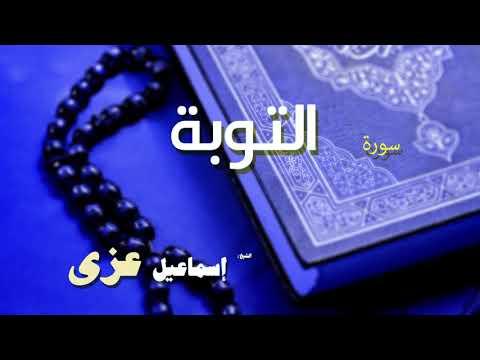 القران الكريم بصوت الشيخ اسماعيل عزى | سورة التوبة