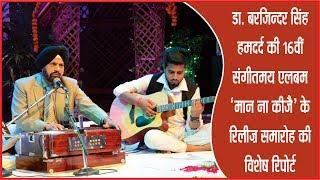 डा. बरजिन्दर सिंह  हमदर्द की 16 वीं संगीतमय एलबम ' मान ना कीजै ' के रिलीज़ समारोह की विशेष रिपोर्ट