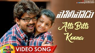 VIJAY Policeodu Movie Video Songs | Alli Billi Koona Video Song | Vijay | Samantha | Atlee | Theri - MANGOMUSIC