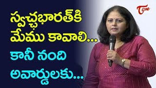 Jayasudha Comments On Nandi Awards In T Subbarami Reddy Press Meet | TeluguOne - TELUGUONE