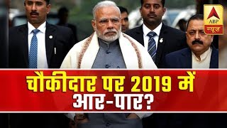 For being called 'chor', PM Modi seeks apology from chowkidaars - ABPNEWSTV