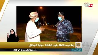 الالتزام بالإجراءات خلال فترة الإغلاق التام ... رصد الإغلاق في محافظة جنوب الباطنة