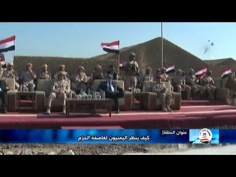 كيف ينظر اليمنيون لعاصفة الحزم