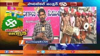 Telangana Assembly Elections | KCR May Announce TRS Final Manifesto On November 6th | iNews - INEWS