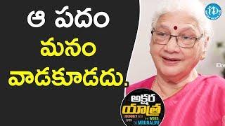 ఆ పదం మనం వాడకూడదు - Writer D Kameswari || Akshara Yatra With Mrunalini - IDREAMMOVIES