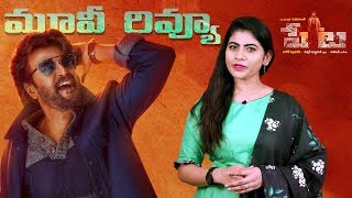 Petta Movie Review | Rajinikanth | Nawazuddin Siddiqui | Peta Telugu Review - IGTELUGU
