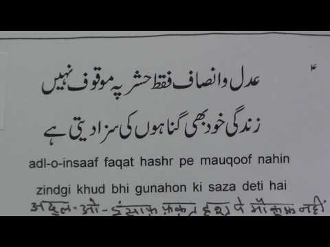 Learn Urdu through Poetry lesson.140
