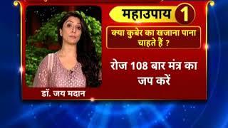 क्या कुबेर का खजाना पाना चाहते हैं ? || Family Guru  में Jai Madaan के साथ - ITVNEWSINDIA