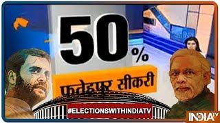 Lok Sabha Elections 2019: Uttar Pradesh में जानिए अब तक कितनी रही Voting Percentage - INDIATV