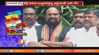 Telangana elections Congress Finalises Names For 74 seats List | iNews - INEWS