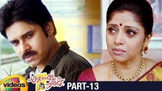 Attarintiki Daredi Telugu Full Movie | Pawan Kalyan | Samantha | Pranitha | DSP | Trivikram |Part 13 - MANGOVIDEOS