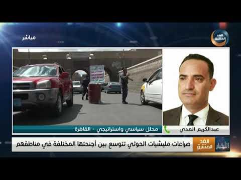 عبد الكريم المدي: الصراع محتدم بين قيادات المليشيا حول نهب أموال الدولة