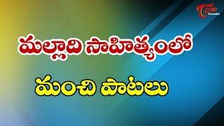 మల్లాది సాహిత్యం లో మంచి పాటలు | Telugu Video Songs Jukebox | TeluguOne - TELUGUONE