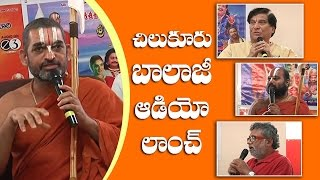 Chilkur Balaji Movie Audio Launch bu chinna jeeyar swamy | Devotional movies | IndiaglitzTelugu - IGTELUGU
