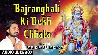 मेहँदीपुर बालाजी Hanuman Bhajans I Superhit Album I Bajrangbali Ki Dekh Chhata I RAM KUMAR LAKKHA - TSERIESBHAKTI