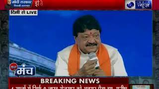 India News Manch: राजनीतिक स्थिरता का मतलब चुनाव जीतकर बहुमत में आना नहीं है - मनीष तिवारी - ITVNEWSINDIA