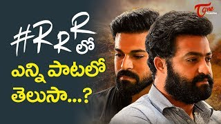 Can You Guess The Number Of Songs In RRR | 'ఆర్ ఆర్ ఆర్'లో ఎన్ని పాటలో తెలుసా..? | TeluguOne - TELUGUONE