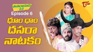 Paparayudu 3.0|  ధూం ధాం దసరా నాటకం..  | Epi #6 | by Ram Patas | TeluguOne Originals - TELUGUONE