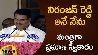 Niranjan Reddy Takes Oath As Telangana Cabinet Minister | KCR Cabinet Ministers 2019 | Mango News - MANGONEWS