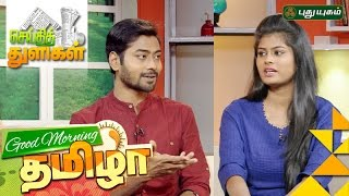 Seithi Thuligal | Good Morning Tamizha | 22/11/2016 | PuthuYugam TV Show