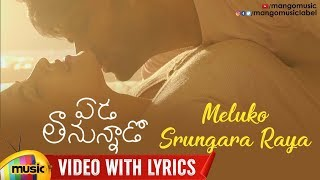 Meluko Srungara Raya Romantic Video Song With Lyrics | Eda Thanunnado Movie Songs | Komali Prasad - MANGOMUSIC