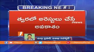 TDP Leader And Relatives Hands Behind Kidari Sarveswara Rao Assassinated | iNews - INEWS
