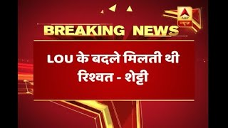PNB Scam: Ex-PNB deputy manager Gokulnath Shetty says, received bribe in return of LOUs - ABPNEWSTV