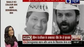 अफसर से हाथापाई मामला: दिल्ली पुलिस ने अरविन्द केजरीवाल के सलाहकार वीके जैन को बुलाया - ITVNEWSINDIA