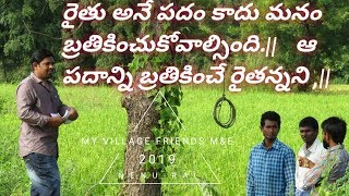NENU RAITHA|Telugu Short film|Jabithapoor|BB Rajpalle|Jagtial|About Farmers||Full Video| - YOUTUBE