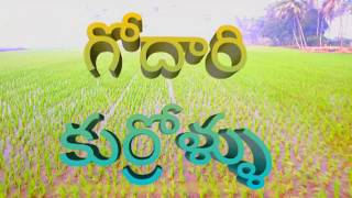 GODHARI KURROLLU #Telugu short film teaser# a film by pandu# - YOUTUBE