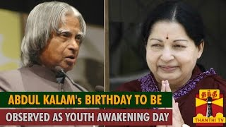 A. P. J. Abdul Kalam's Birthday to be Observed as Youth Awakening Day