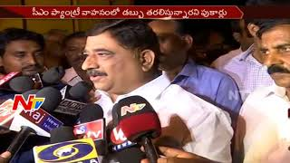 YCP Leaders Suspects TDP Leaders over Transferring Money in Container || Nandyal || NTV - NTVTELUGUHD