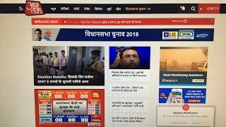 🔴Newsroom Live: Election Results - AAJTAKTV