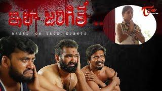ILA JARIGITHE | Latest Telugu Short Film 2019 | By Y Raj Kumar | TeluguOne - TELUGUONE