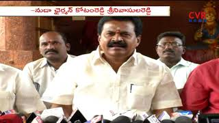 NUDA Chairman Kotamreddy Srinivasulu Reddy Press Meet | Irukala Parameshwari Temple | CVR News - CVRNEWSOFFICIAL