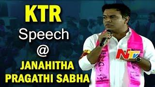 Minister KTR Speech @ TRS Janahita Sabha in Jagtial || NTV - NTVTELUGUHD