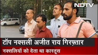 दिल्ली पुलिस ने टॉप नक्सली अजीत राय को गिरफ्तार किया - NDTVINDIA