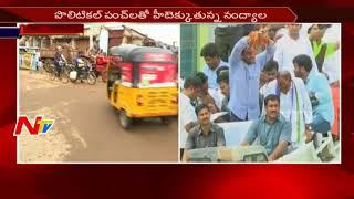 YS Jagan Roadshow in Nandyal Town || Nandyal By Election Campaign || Live Updates || NTV - NTVTELUGUHD