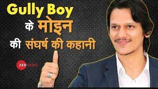 Gully Boy के एक्टर विजय वर्मा ने क्यों कहा- अब नहीं दूंगा ऑडिशन - ZEENEWS