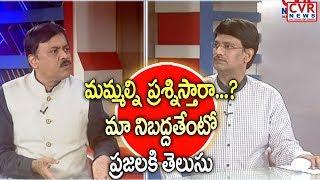 మా నిబద్ధతేంటో ప్రజలకి తెలుసు | GVL Narasimha Rao Comments on TDP Government over Funds | CVR NEWS - CVRNEWSOFFICIAL